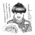 tetsuko-yubaba